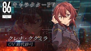 TVアニメ「86―エイティシックス―」キャラクターPV(クレナ・ククミラVer.)|第2クール2021年10月2日(土)より放送開始