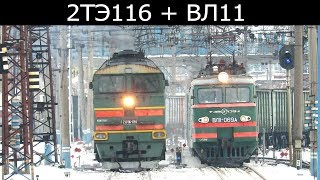 Тепловоз провожает электровоза со станции, 2ТЭ116 + ВЛ11
