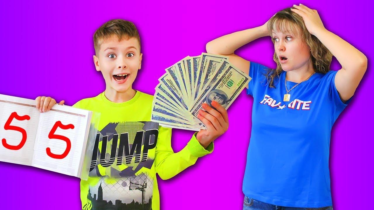 Сережа УЗНАЛ СЕКРЕТ как заработать много денег за оценки! МАМА такого не ожидала !