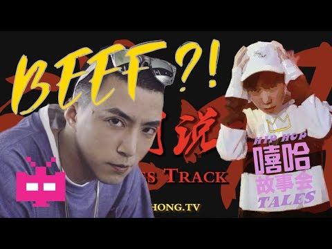 🍖中文嘻哈的三次大Beef  👑嘻哈故事会 👑EP5