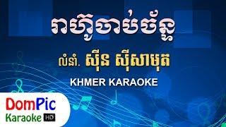 រាហ៊ូចាប់ច័ន្ទ ស៊ីន ស៊ីសាមុត ភ្លេងសុទ្ធ - Reahoo Chab Chan Sin Sisamuth - DomPic Karaoke