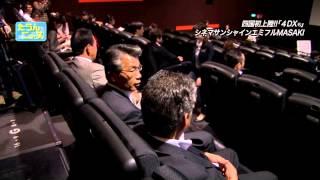たうんニュース2015年7月「四国初上陸シネマサンシャイン4DX」