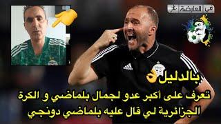 في العارضة يفضح أكبر عدو لجمال بلماضي و الكرة الجزائرية بالدليل