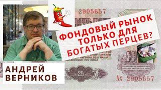 Андрей Верников - Фондовый рынок только для богатых перцев?
