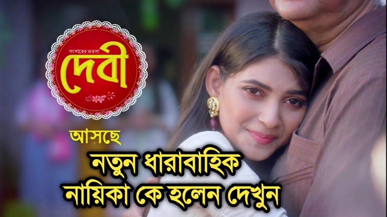 আসছে নতুন ধারাবাহিক দেবী জানুন বিস্তারিত New serial Debi