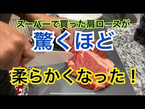 ゴムみたいな肉だったのに「〇ー〇」に漬けたら驚きの結果に!!