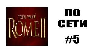 Как играть по сети #5: Total War Rome 2
