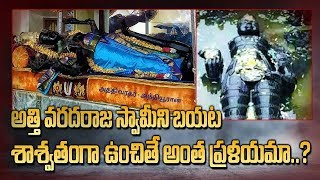 అత్తి వరదరాజస్వామిని బయట శాశ్వతంగా ఉంచితే అంత ప్రమాదమా | History of Athi Varadarswamy in Kanchipuram