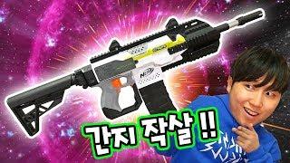 *멋이란게 폭발한다!!) 너프 스트라이프 XR-2 Mod 가즈아!! (진짜 핵멋짐!) // 코너 Korner
