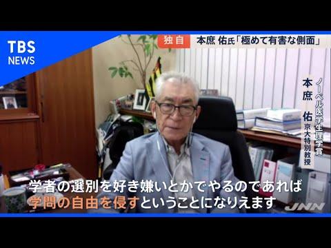"""2020/10/09学術会議""""任命見送り"""" 本庶佑氏「極めて危険」【news23】"""