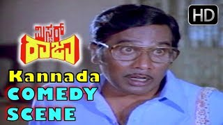 N S Rao And Umashree Comedy Scenes | Kannada Comedy Scenes | Mr.Raja Kannada Movie