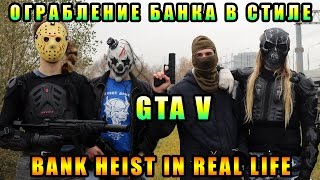 Ограбление Банка -  GTA 5 в реальной жизни