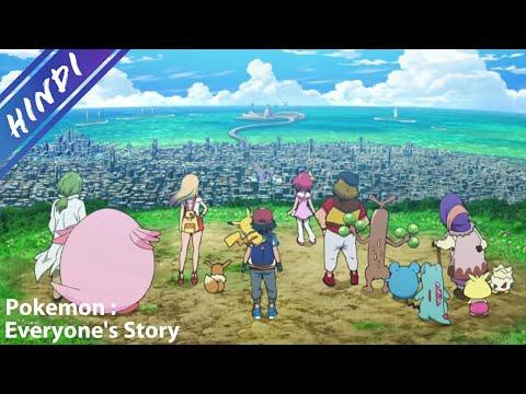 Pokemon New Movie 2018 In Hindi Pokemon Movie The Power Of Us In Hindi Anime In Hindi Youtube
