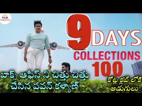 Agnyaathavasi 9 Days Collections Enters into 100crClub | Pawan Kalyan Agnatavasi Movie | Film Mantra