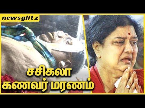 சசிகலா கணவர் மரணம் : Sasikala's Husband M.Natarajan Dies | Latest News