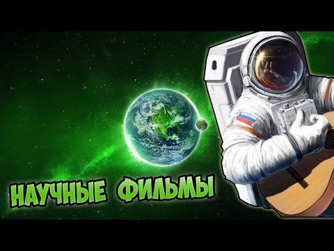 Документальные фильмы о космосе смотреть онлайн