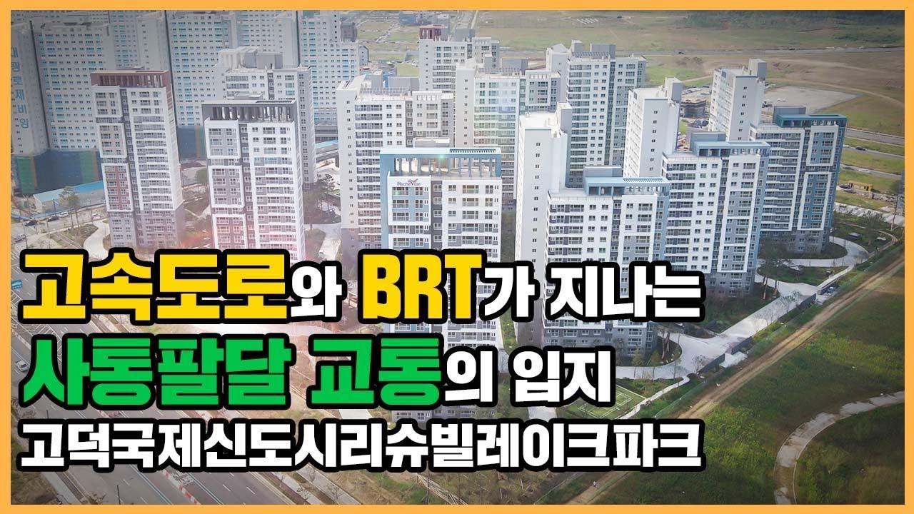 🔔최초공개🔔 삼성전자 직주근접은 물론 신도시 개발 호재 기대 가득한 고덕국제신도시리슈빌레이크파크ㅣ아파트 언박싱