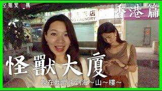 旅遊Vlog17【香港篇】傳說中的海山樓!?電影變形金剛4拍攝地!怪獸大廈?Monster building? HONG KONG