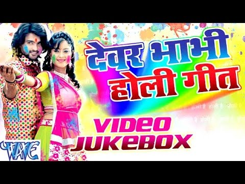 Devar Bhabhi Holi Songs || 2016 || Video JukeBOX || Bhojpuri Hit Holi Songs