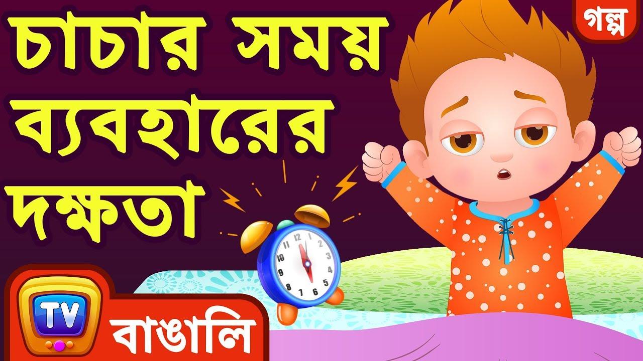 চাচার সময় ব্যবহারের দক্ষতা (ChaCha's Time Management) - ChuChuTV Bengali Moral Stories