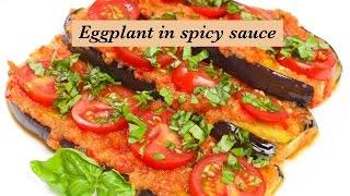 Eggplant (aubergine) in spicy sauce. Eggplant recipe. Баклажаны в пряном соусе. Рецепт баклажанов