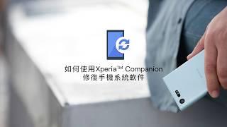 如何使用Xperia™ Companion 修復手機系統軟件