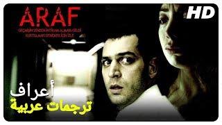 أعراف |  فيلم الرعب التركي الحلقة كاملة (مترجمة بالعربية)