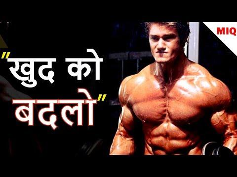change---खुद-को-अछे-के-लिये-बदलो- -gym-motivational-video