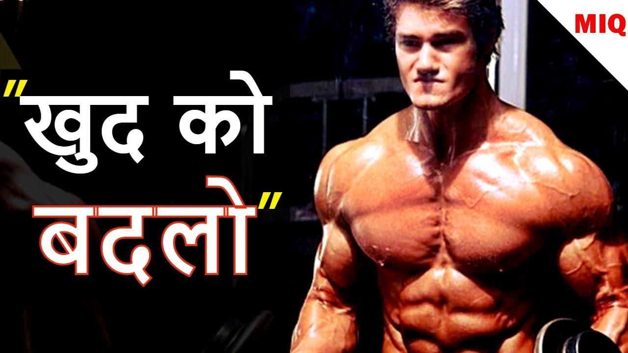 Change À¤– À¤¦ À¤• À¤…छ À¤• À¤² À¤¯ À¤¬à¤¦à¤² Gym Motivational Video Youtube