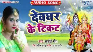 आगया Arohi Geet (2021) का सुपरहिट बोल बम गीत - देवघर के टिकट - Devghar Ke Ticket - Bol Bam 2021
