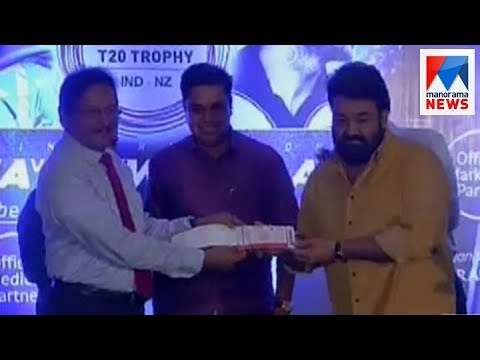 India-NZ T20I: Mohanlal inaugurates ticket sales| Manorama News