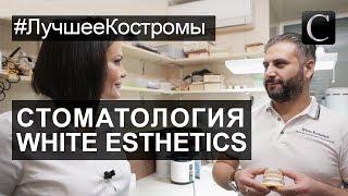 #ЛучшееКостромы Стоматологии.  Центр эстетической стоматологии «WHITE ESTHETICS» в Костроме.