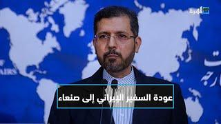 عودة السفير الإيراني إلى صنعاء.. دلالات وأبعاد - حوار علي صلاح | أبعاد في المسار