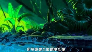 獅子王-can you feel the love tongiht(中文字幕內嵌)