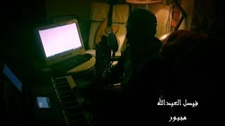 مجبور انا اعيش - فيصل العبدالله ( بيانو )