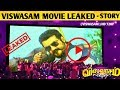 VISWASAM LEAKED STORY : Full Movie Script Revealed ! Thala Ajith ! Viswasam ! Viswasam Full Movie