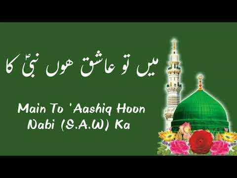 Main To Aashiq Hoon Nabi Ka (Lyrics)- Farhan Ali Qadri فرحان علی -  میں تو عاشق ہوں نبی کا کلمات