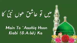 Main To Aashiq Hoon Nabi Ka Lyrics Farhan Ali Qadri فرحان علی میں تو عاشق ہوں نبی کا کلمات
