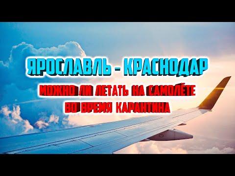 Ярославль – Краснодар. Можно ли летать на самолёте внутри страны во время карантина