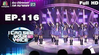 i can see your voice th ep116 bnk48 9 พค 61 full hd