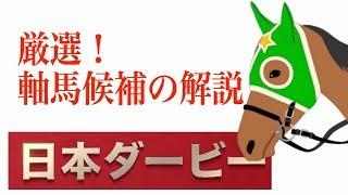 【日本ダービー 2019】厳選!軸馬候補の解説 オークスで上位独占のディープ産駒。日本ダービーもディープインパクト産駒で決まり?