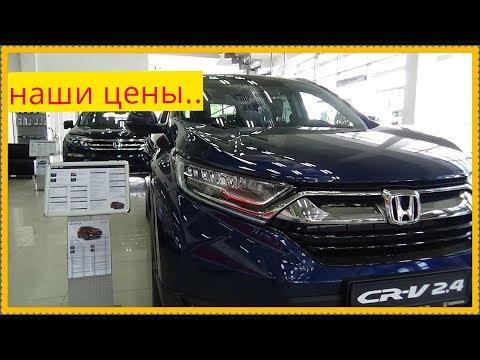 Наши Цены Honda 29.06.2018г.