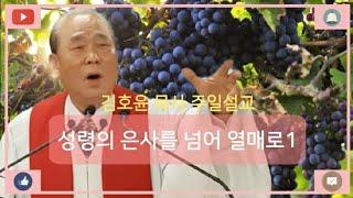 김호윤목사 20.10.18 주일설교, 성령의 은사를 넘…