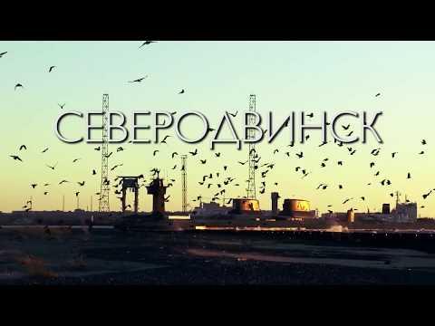 """Артём Уланов - """"Северодвинск"""" (Official Lyric Video)"""