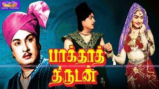 Baghdad Thirudan Megahit Movie | பாக்தாத் திருடன் திரைப்படம்| MGR, Vyjayanthimala, MN Nambiar| 1080p