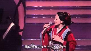 坂本冬美 - 風うた