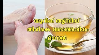 Easy Ways To Prevent Uric Acid /malayalam Health Tips