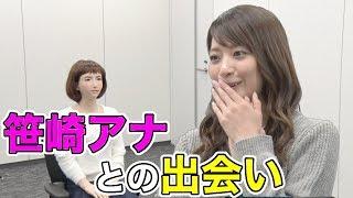 笹崎里菜アナがアンドロイドアナウンサーに柔軟性を披露!! 徳島えりか 検索動画 18