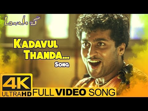 Kadavul Thanda Video Song 4K | Maayavi Tamil Movie Songs | Suriya | Jyothika | Devi Sri Prasad