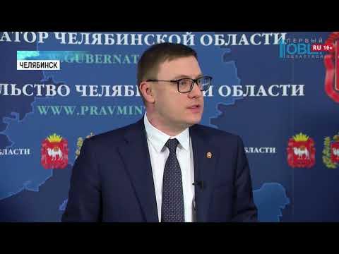 В Челябинской области ввели режим обязательной самоизоляции